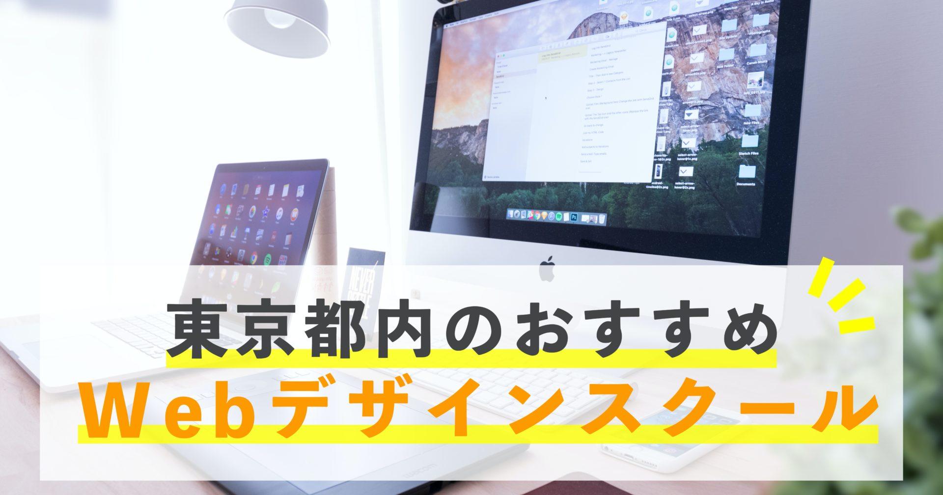 東京都内のおすすめWebデザインスクール