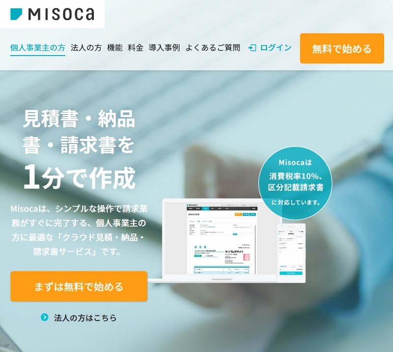 misocaトップページ