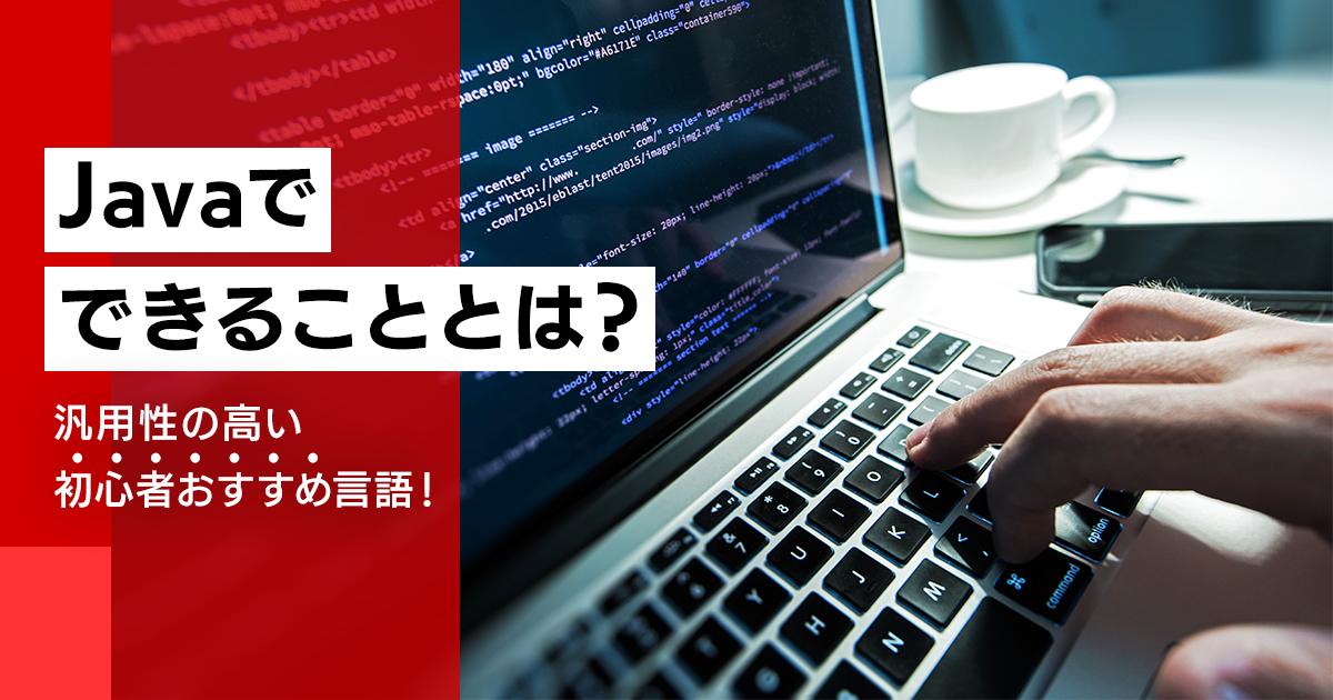 Javaでできることとは