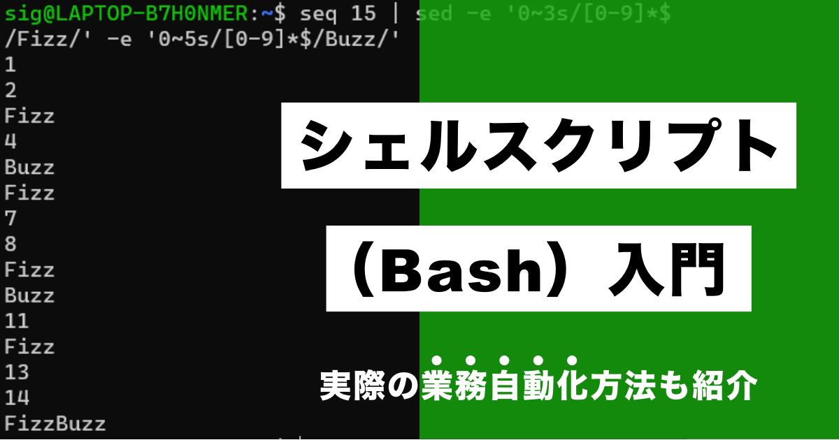 シェルスクリプト(Bash)入門