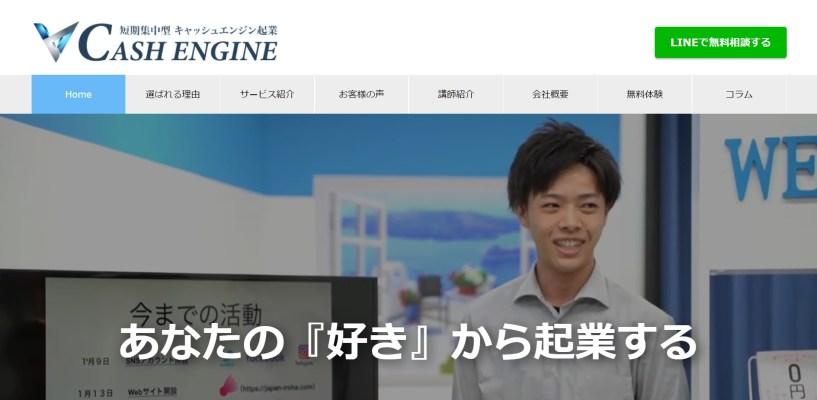 キャッシュエンジンの公式ホームページ