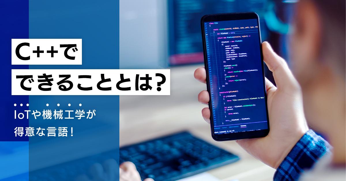 C++でできることとは?