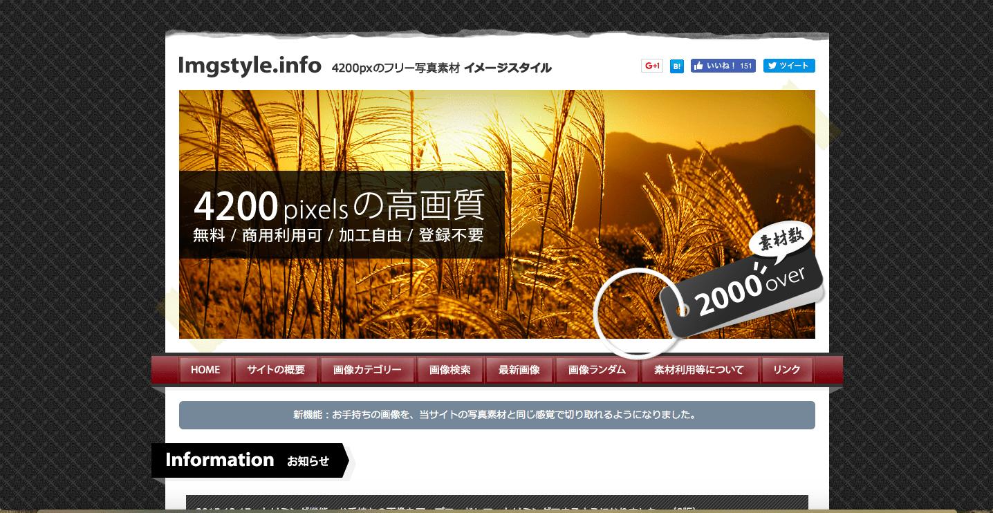 イメージスタイル Webサイト