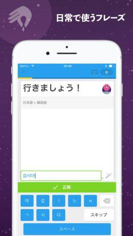 英語アプリのスクリーンショット