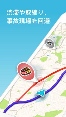 渋滞アプリのスクリーンショット
