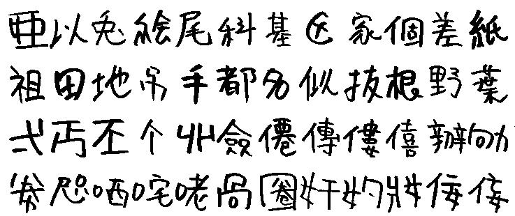 櫻井幸一フォント フェルトペン