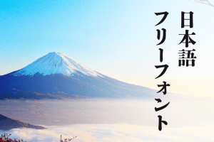 力強い毛筆・和風な日本語フリーフォント50選