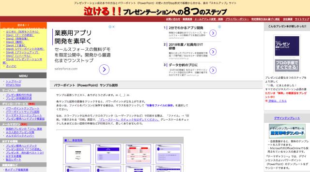 泣ける!! プレゼンテーション8つのステップ