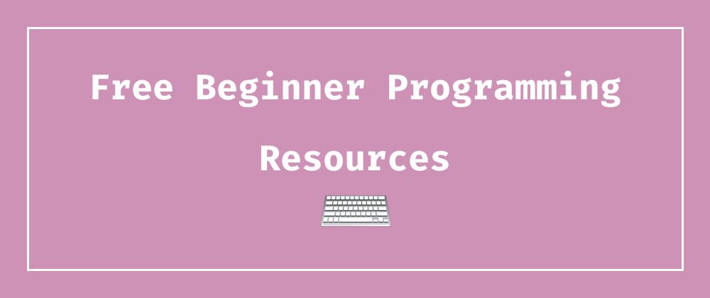 プログラミング初心者向けの無料リソース