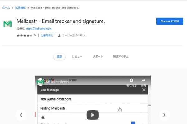 Mailcastr - Email tracker and signature.