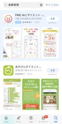 ▲App Store(食事管理)