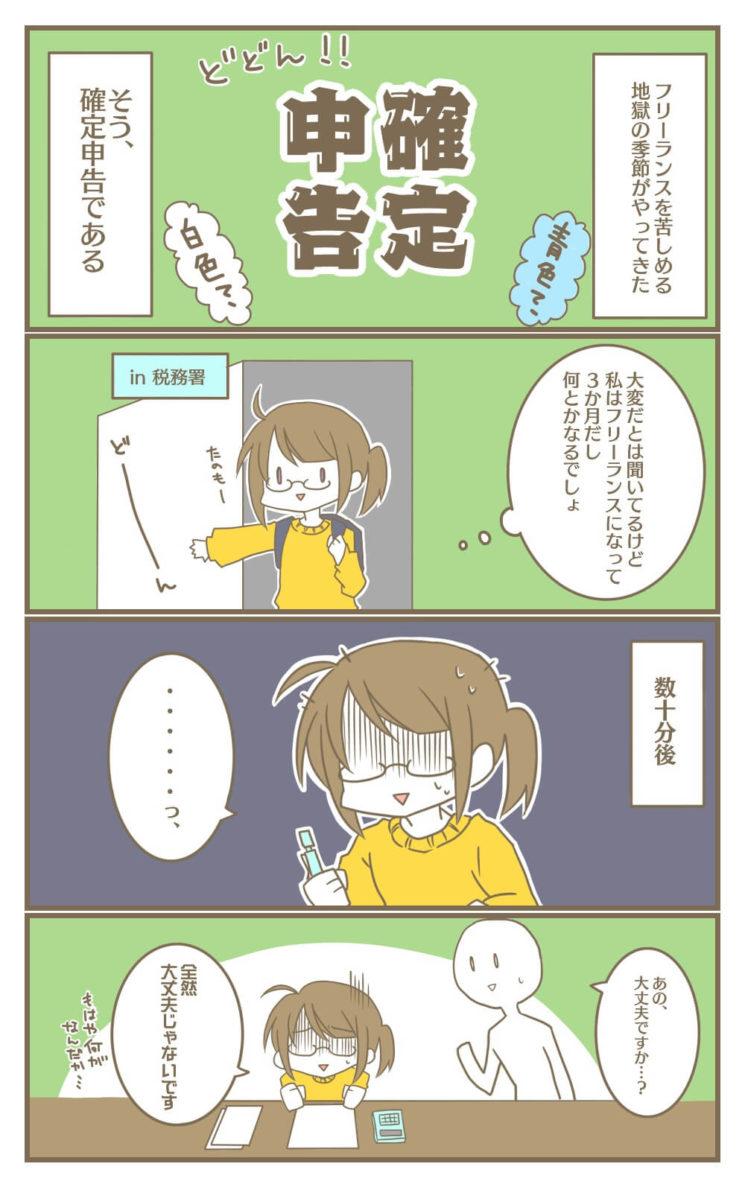 オタ爆③_1 (1)