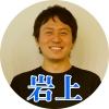 岩上 貴洋(株式会社GIG 代表取締役)