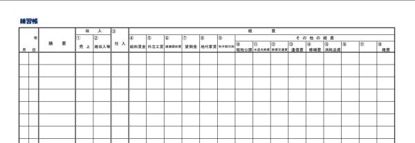 国税庁:白色申告練習用テンプレート