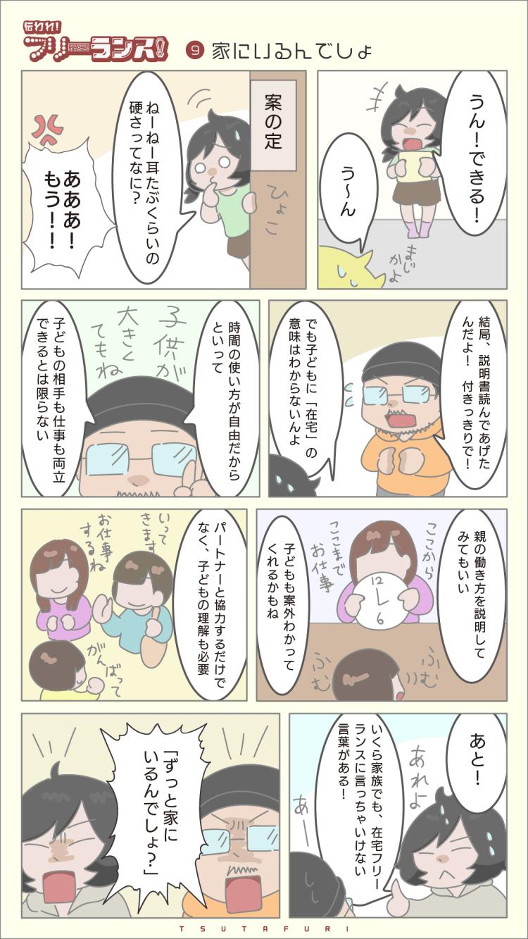 tsutafuri09_02