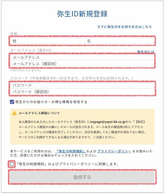 misoca弥生ID新規登録2