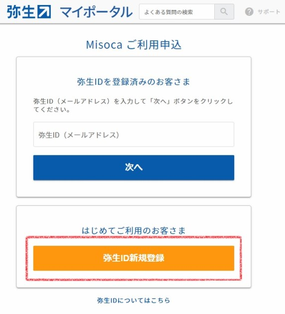 misoca弥生ID新規登録