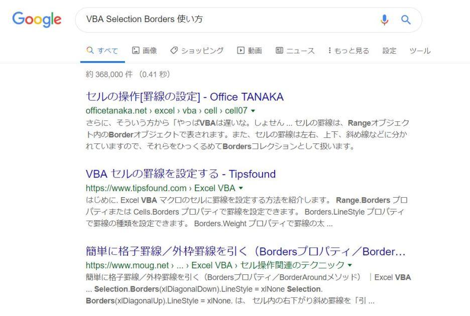Googleで検索する時のイメージ