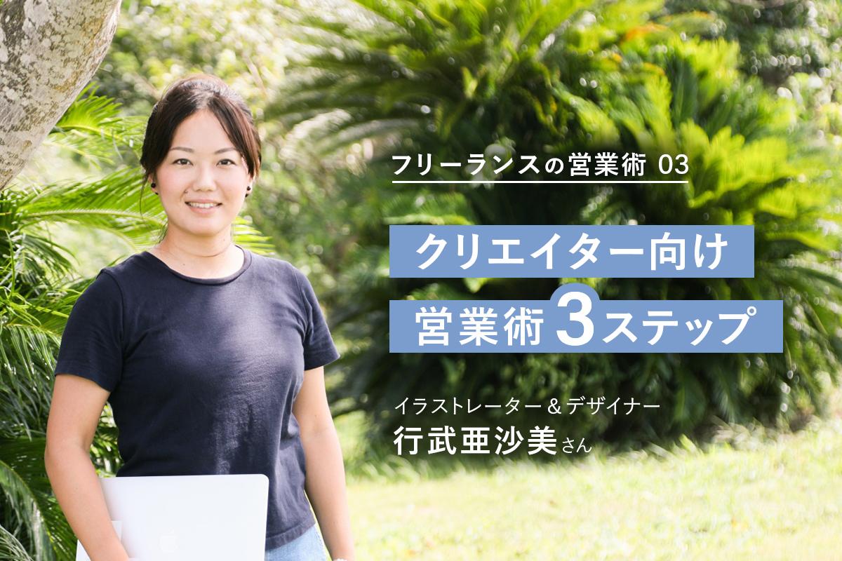 行武さん インタビュー用 アイキャッチ