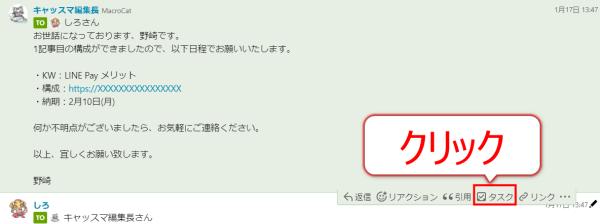 マウスオーバー時に表示される「タスク」をクリック