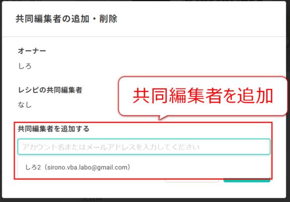 2.「共同編集者を追加する」から、追加したユーザーを選択
