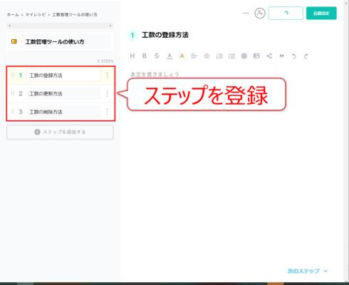 3.マニュアルで作る手順を、「ステップ」として登録