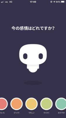 emolアプリ