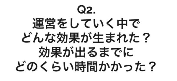 Q2. 運営をしていく中で生まれた効果