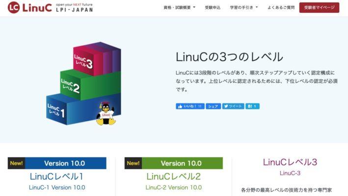 LinuCとは