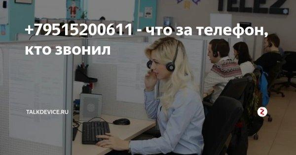 Кто звонил с 89515200611 – что за организация, чей номер ...