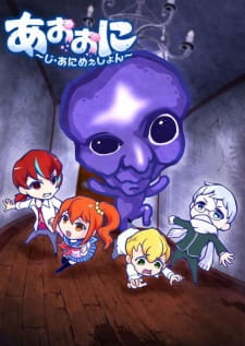 Assistir Ao Oni The Animation Episódio 13