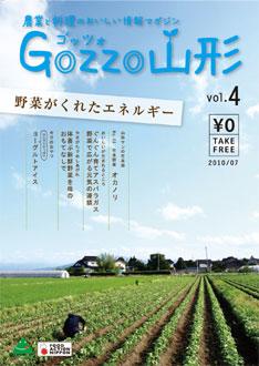 ゴッツォ山形 vol.4
