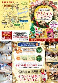 グランドパレス瀬板の森公園 八幡西区・若松区合同 クリスマスキャンペーン