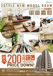 モデルルームオープン限定2邸『特別分譲』 限定3邸『最大200万円プライスダウン』
