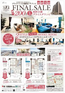 FINAL SALE 限定2邸『最大200万円最終分譲プライスダウン!!』