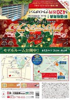 GP永犬丸の森『クリスマス・フェア』実施中!