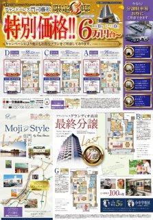 GP門司藤松『特別価格』とGPグランディオ高田『最終分譲』