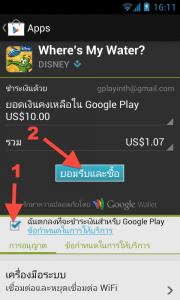 buy-app-from-google-play-05