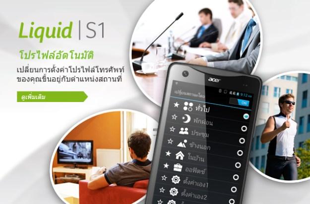 TH_Liquid-S1-banner-image-2-desk