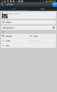 Screenshot_2013-12-13-06-56-10