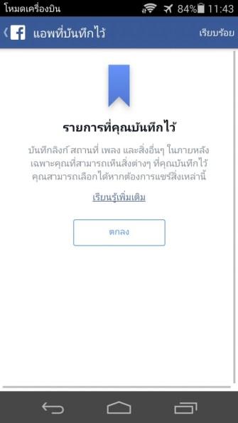 Screenshot_2014-07-22-11-43-19