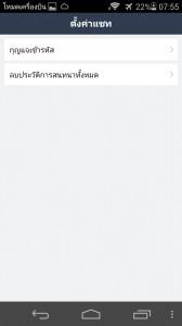 Screenshot_2014-07-23-07-55-30