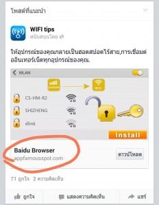 fake-app