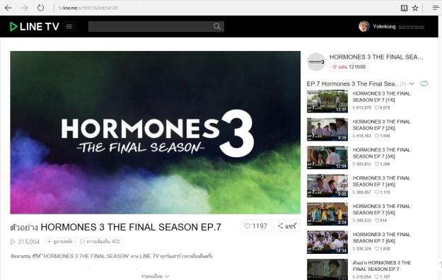 hormones-line-tv
