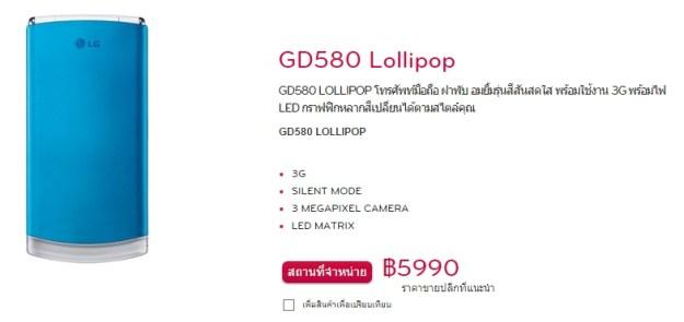 lg-lollipop