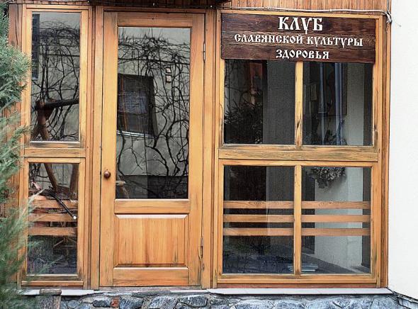 Все фото и видео о бане / сауне Русский пар
