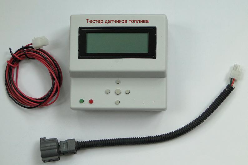 Тестер датчиков уровня топлива