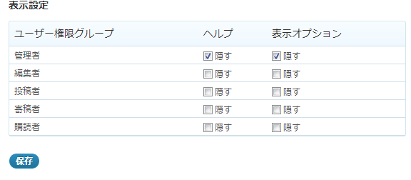 dashboard option menu customize 設定画面