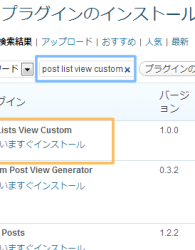 post list view custom 検索