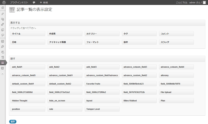post lists view custom 設定画面
